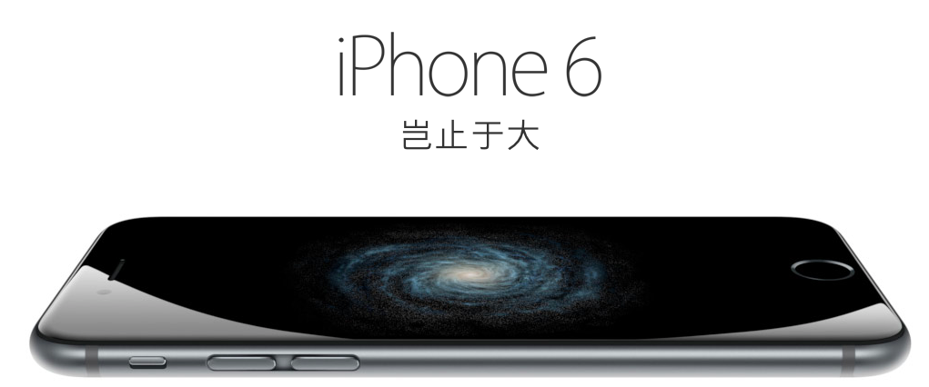 iPhone-6-China-teaser-001